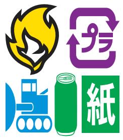燃/プラ/埋/資/紙