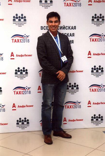 Форум TAXI2018 в Сочи