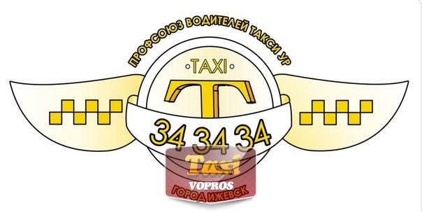 профсоюз такси
