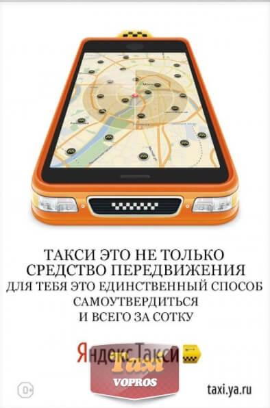 Объединение Яндекс-такси и UBER