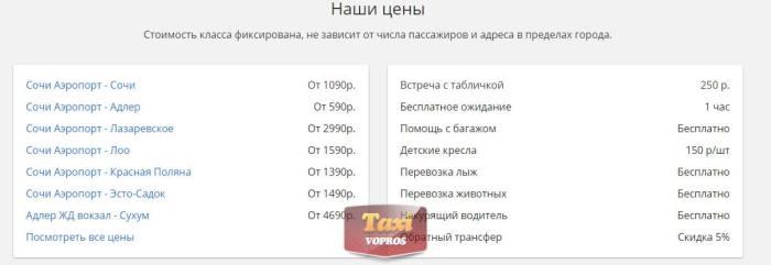 SkyTaxi Сочи цены