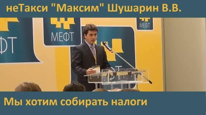 Максим такси на МЕФТ