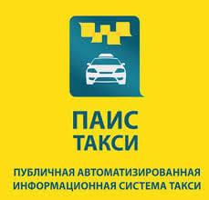 ПАИС такси