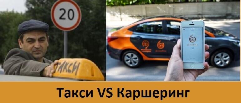такси и каршеринг