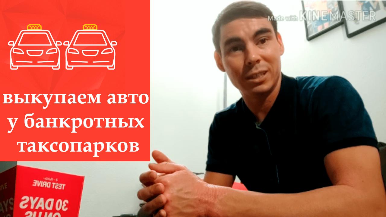 Коронавирус: выкупаем авто у банкротных таксопарков
