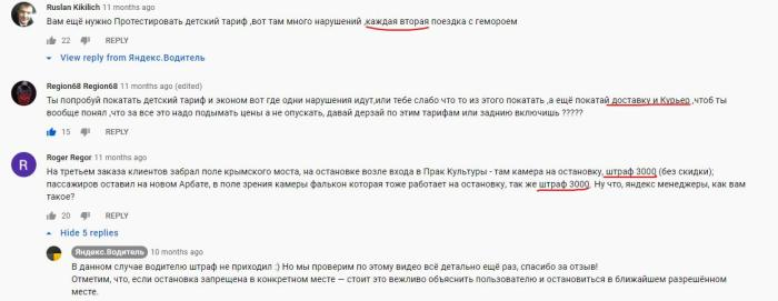 комментарии под роликами на официальном YouTube канале Яндекс-такси