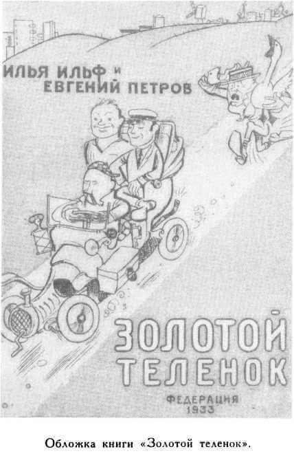 Первая книга с упоминанием такси - Золотой Теленок, Ильф и Петров