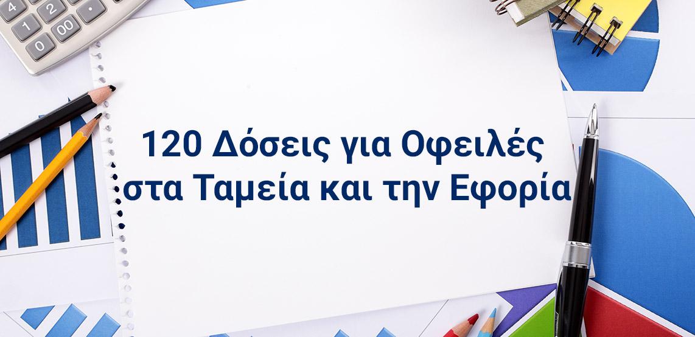 120 ΔΟΣΕΙΣ ΑΣΦΑΛΙΣΤΙΚΑ ΤΑΜΕΙΑ ΕΦΟΡΙΑ