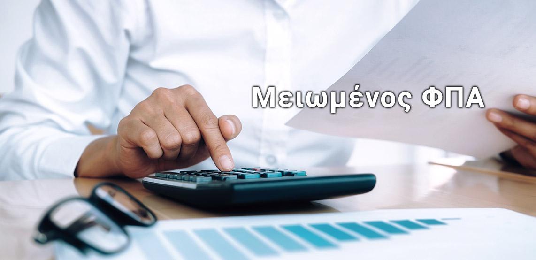 ΜΕΙΩΣΗ ΦΠΑ