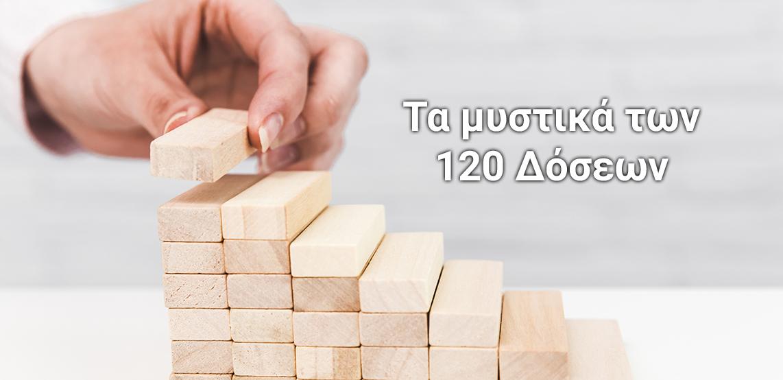 120 ΔΟΣΕΙΣ