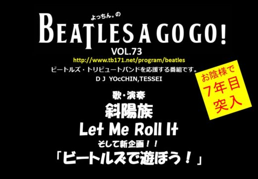 beatles a go go 73