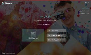 تحميل برنامج filmora عربي