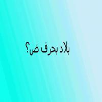 بلاد او دوله بحرف ض