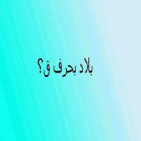 اسم بلاد بحرف ق