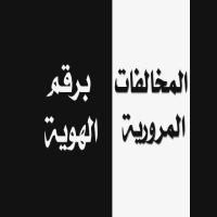 كيف معرفة مخالفات المرور في المملكة العربية السعودية والإمارات