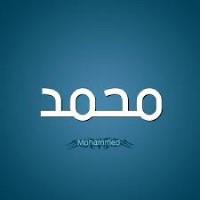 معني اسم محمد