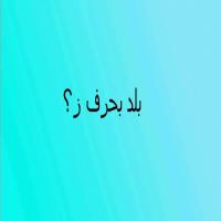 بلد تبدا بحرف ز