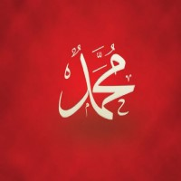 معني محمد