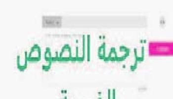 خذ ضماننا لكمة مخطط تحويل الكلمات من الانجليزي الى العربي Virelaine Org