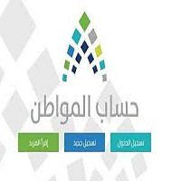 دليل حساب المواطن السعودي