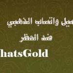 تحميل واتساب الذهبي ضد الحظر