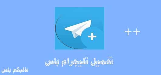 تنزيل تلغرام بلس