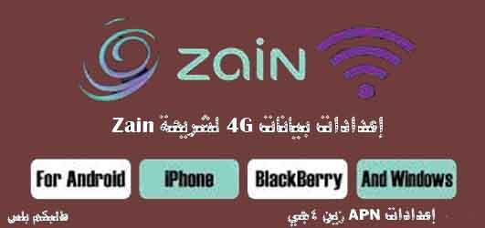 اعدادات Apn زين 4g ضبط الاعدادات لشريحة Zain تفعيل الانترنت 2021 طلبكم بلس