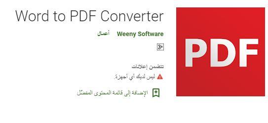 تحميل برنامج تحويل الوورد الى بي دي اف