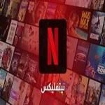 تحميل برنامج Netflix للكمبيوتر