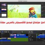تحميل افضل برنامج مونتاج فيديو للكمبيوتر بالعربى مجانا
