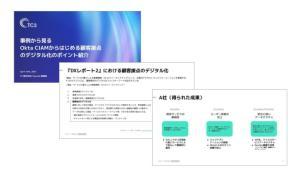 デジタル顧客接点トータルサービス CTA