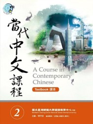 A Course in Contemporary Chinese Textbook 2