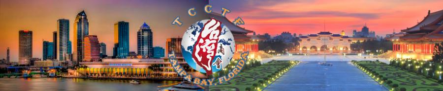 天柏灣台灣商會   Taiwanese Chamber of Commerce of Tampa Bay Florida