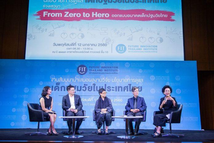 FIT เสนอนโยบายพัฒนาเด็กไทยมีคุณภาพ หลังพบไอคิวต่ำ