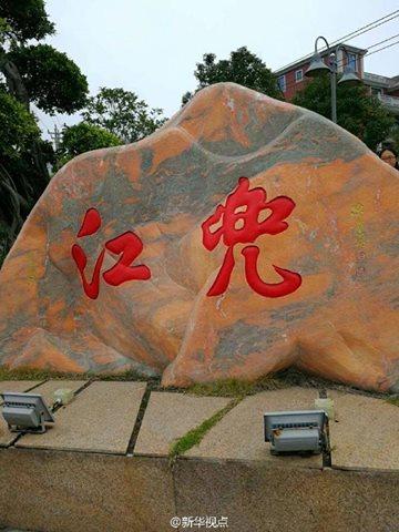 ชาวจีนโพ้นทะเลไม่ลืมถิ่น! กลับมาบริจาคเงินให้หมู่บ้านตนเอง