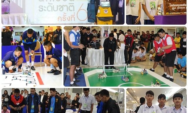 สพฐ.จัดการแข่งขันหุ่นยนต์นักเรียนระดับชาติ