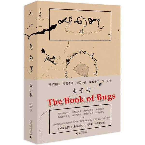 """อยากลองอ่านไหม? หนังสือที่ """"เขียน"""" โดยเหล่าแมลง"""