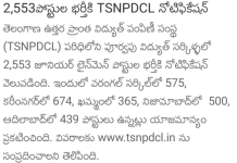TSNPDCL Junior Lineman JLM 2553 Posts 2018 Notification Online application @tsnpdcl.cgg.gov.in