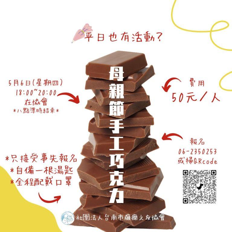 【活動資訊】母親節手工巧克力活動