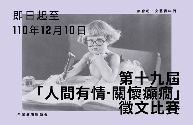 台灣癲癇醫學會 第十九屆「人間有情-關懷癲癇」徵文比賽