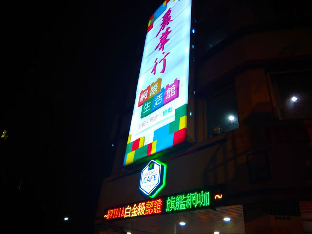 A Tour To One Of Taipei's Very Best Internet Cafe - LHH Cyber Cafe 19