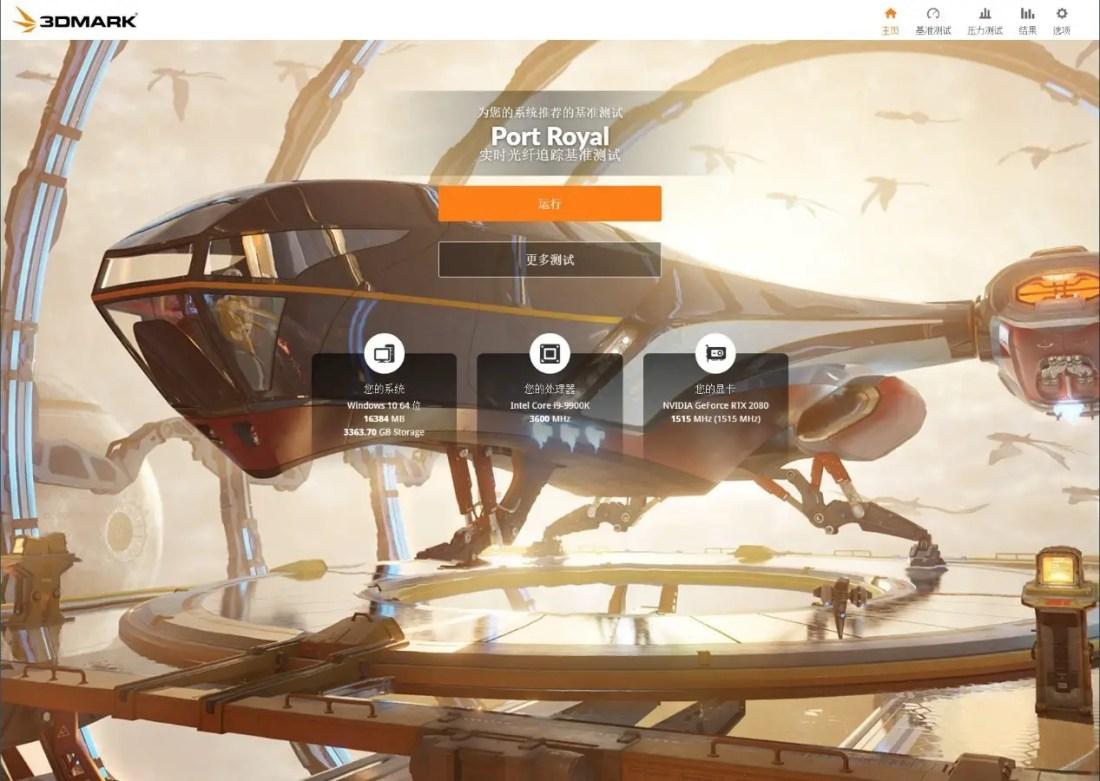 3DMark Port Royal Galax Test Result (1)