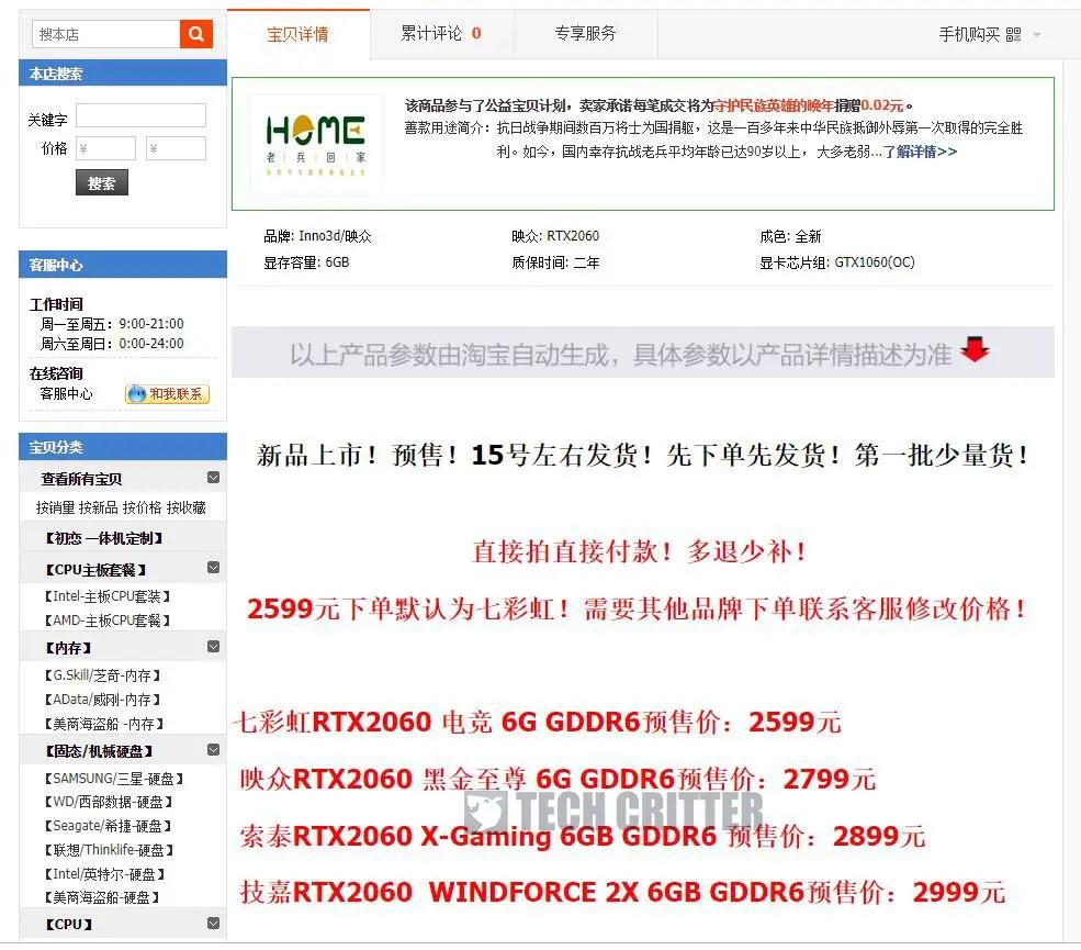 NVIDIA GeForce RTX 2060 Taobao Leak (1)