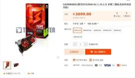 NVIDIA GeForce RTX 2060 Taobao Leak (2)