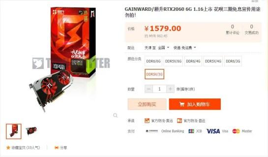 NVIDIA GeForce RTX 2060 Taobao Leak (7)
