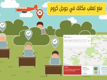 كيفية منع المواقع من تعقب مكانك في جوجل كروم (بثلاث طرق)