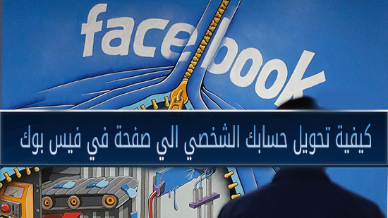 كيفية تحويل حسابك الشخصي الي صفحة في فيس بوك 2017
