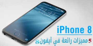 5 مزايا رائعة في هاتف آيفون iPhone 8 الجديد تعرف عليها