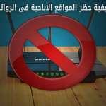 شرح كيفية حظر المواقع الاباحية من إعدادات الرواتر نهائيا