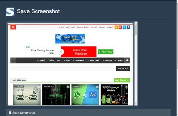 شرح كيفية إلتقاط صورة Screenshot لصفحة ويب كاملة